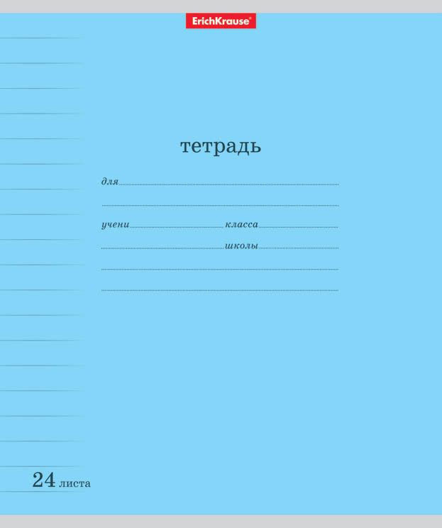 Erich Krause Набор тетрадей Классика 24 листа в линейку цвет голубой 10 шт erich krause набор тетрадей классика 24 листа в линейку цвет голубой 10 шт