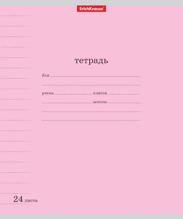 Erich Krause Набор тетрадей Классика 24 листа в линейку 10 шт цвет розовый erich krause набор тетрадей классика 24 листа в клетку цвет розовый 10 шт