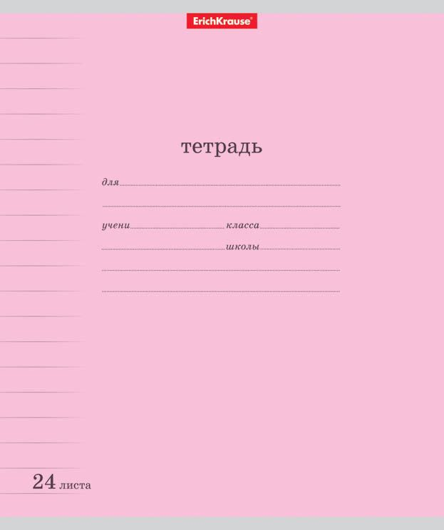 Erich Krause Набор тетрадей Классика 24 листа в линейку 10 шт цвет розовый erich krause набор тетрадей классика 24 листа в линейку 10 шт цвет розовый