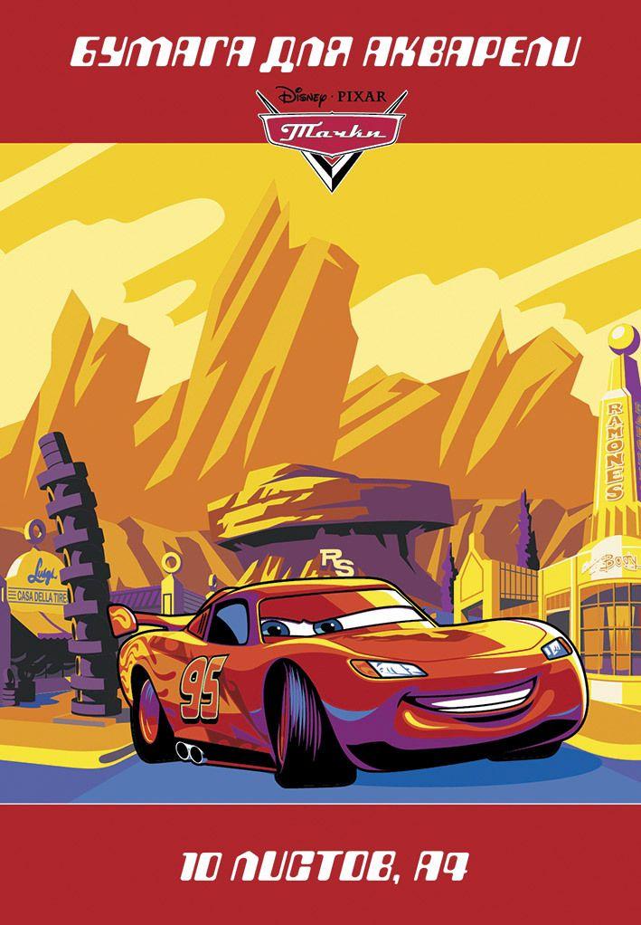 Cars Альбом для акварели Тачки 10 листов формат A4 тачки 20 см 8 шт