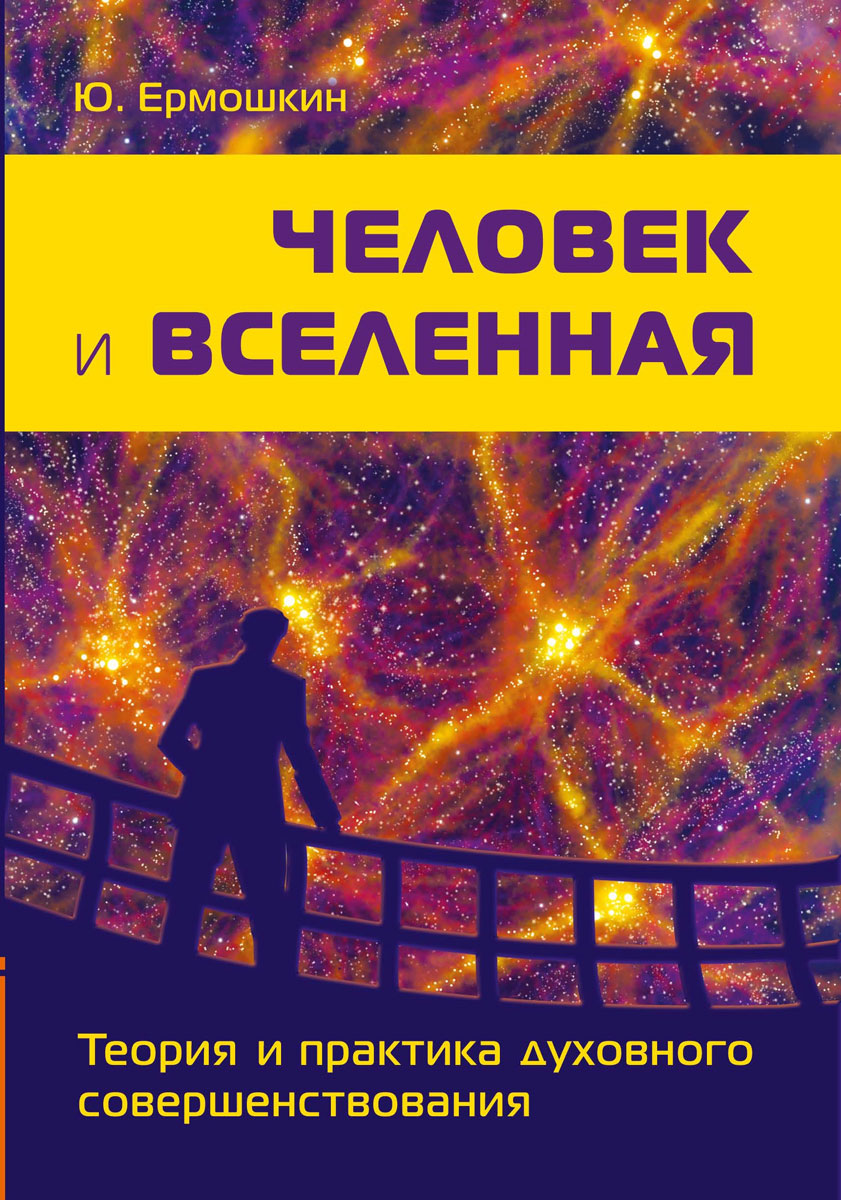 Ю. Ермошкин Человек и Вселенная. Теория и практика духовного совершенствования ермошкин ю человек и вселенная теория и практика духовного совершенствования