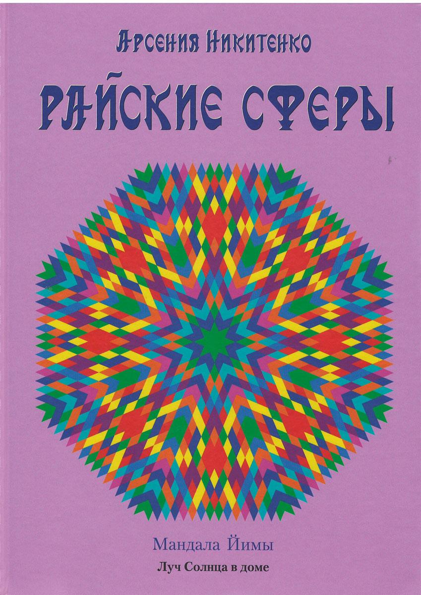 Арсения Никитенко Райские сферы светлана васильевна жарникова истоки фольклора русского севера