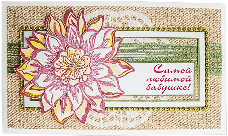 Конверт-открытка Студия Тетя роза Самой любимой бабушке. ОЖ-0074ОЖ-0074