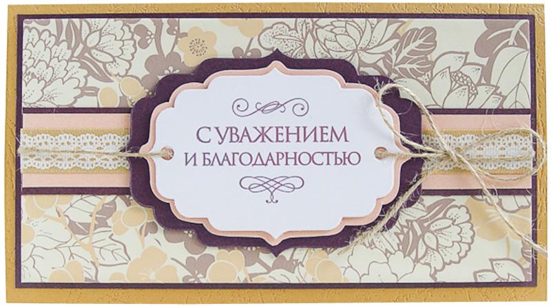 Конверт-открытка Студия Тетя роза С Уважением и благодарностью. ОРАЗ-0039ОРАЗ-0039