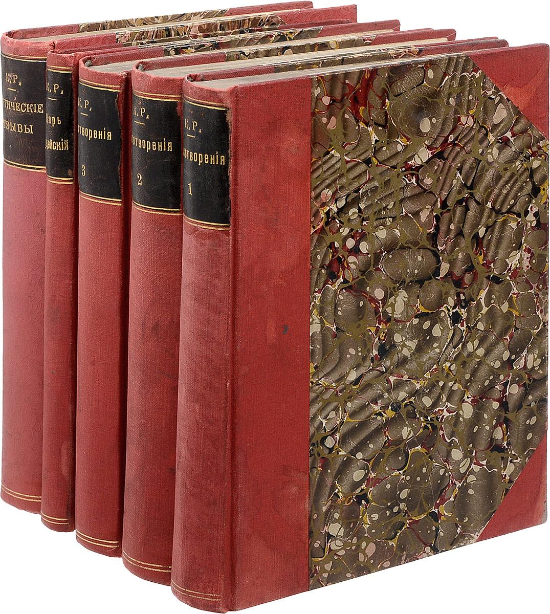 К Р Великий князь Константин Романов Собрание сочинений в 5 томах комплект из 5 книг