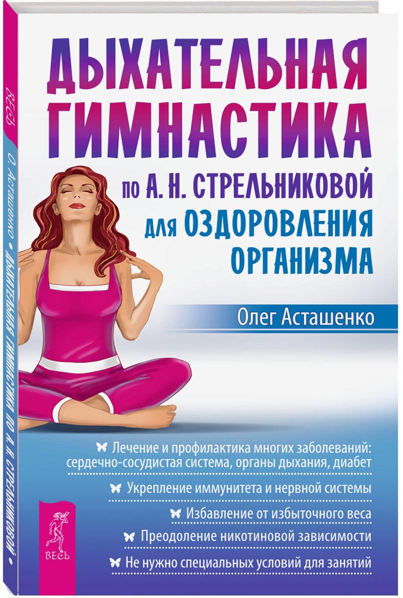 Дыхательная гимнастика по А. Н. Стрельниковой для оздоровления организма. Олег Асташенко