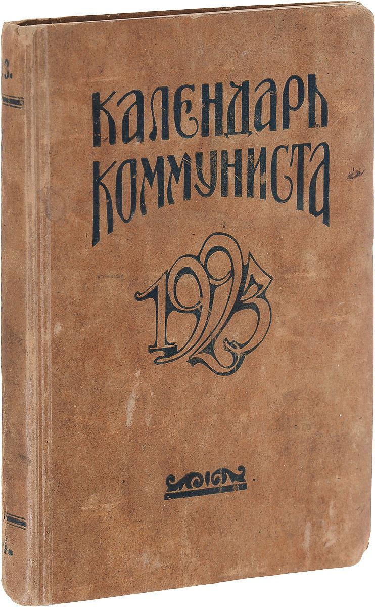 Календарь коммуниста на 1923 год