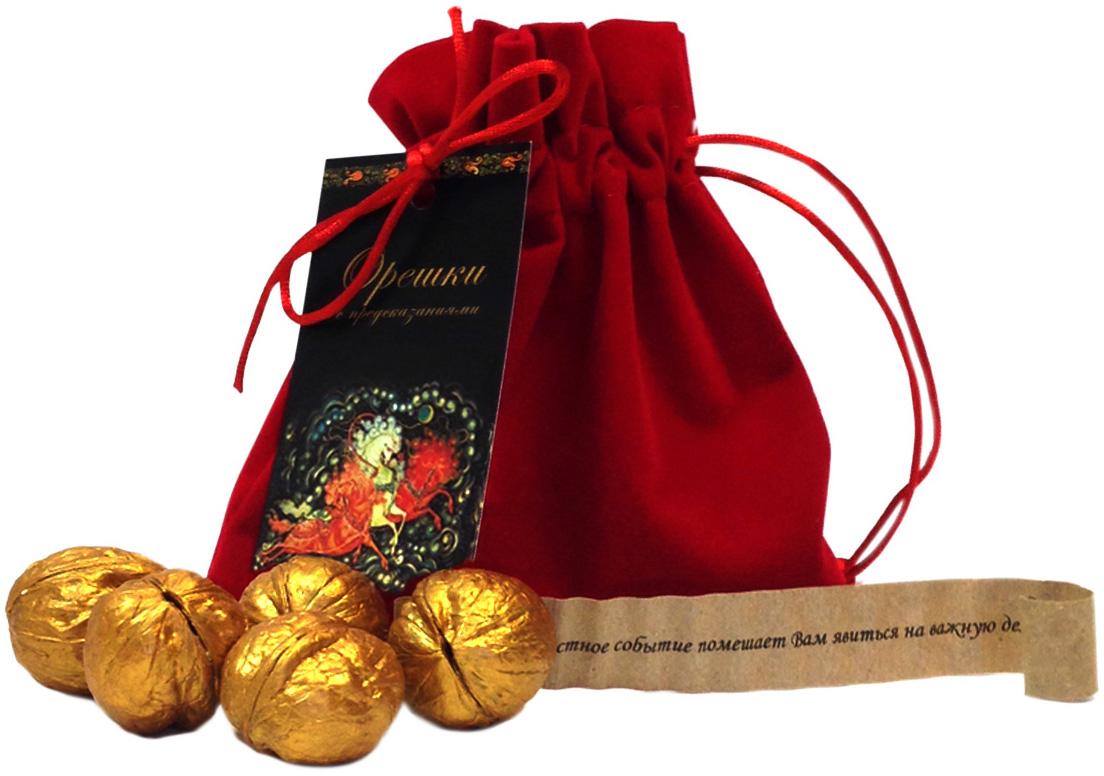 Мешочек подарочный Цитатамания, с пятью орешками с предсказаниями4610009213460Состав подарка:- Золотые орешки с предсказанием 5 шт;- Бархатный мешочек. Производитель нашел и отобрал лучшие грецкие орехи, очистил скорлупу от ореха, положил туда записку с пожеланием и покрасили орех золотой краской.