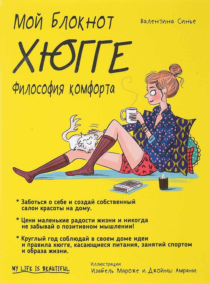 Валентина Синье Мой блокнот. Хюгге