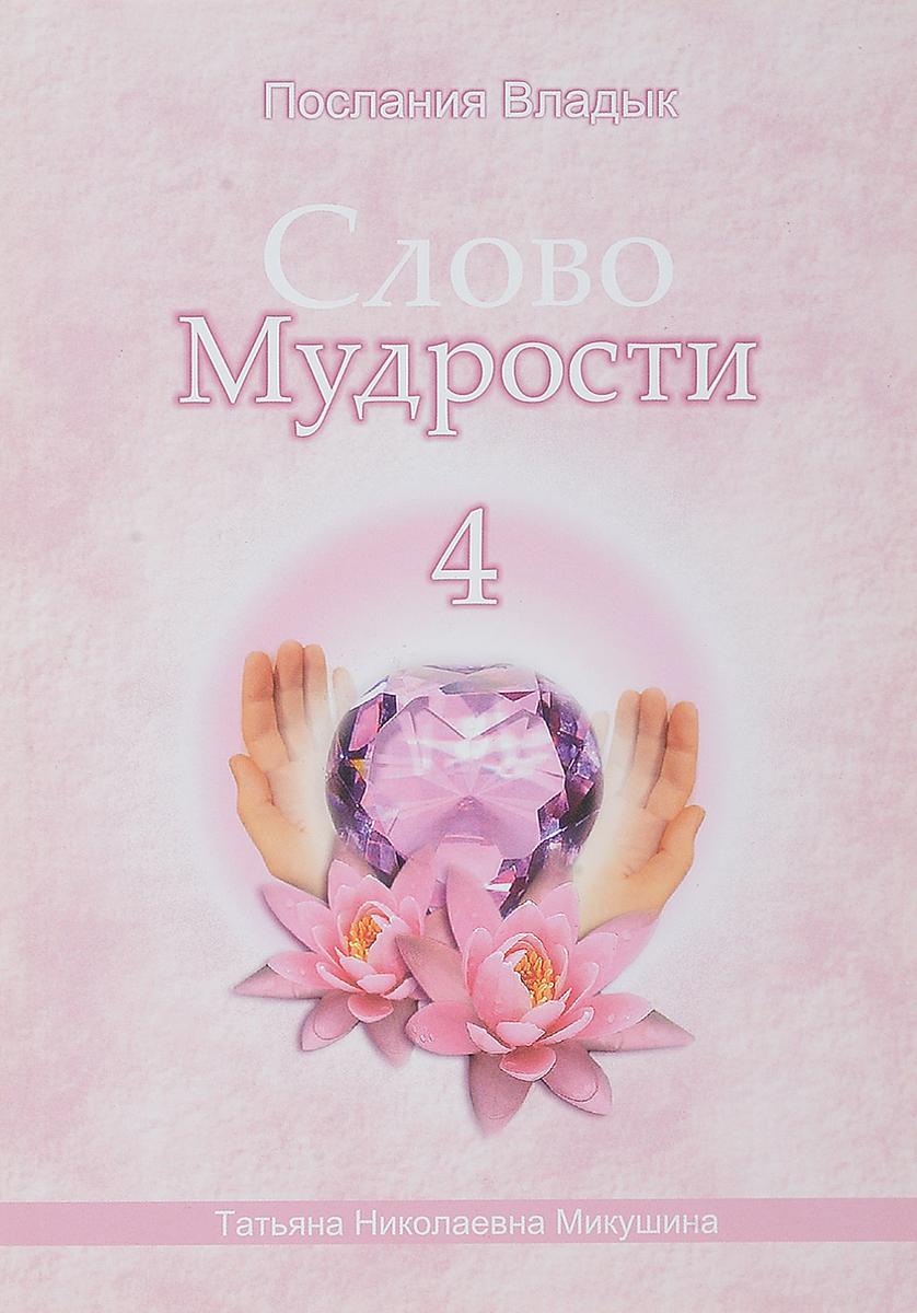Слово Мудрости 4. Т. Н. Микушина