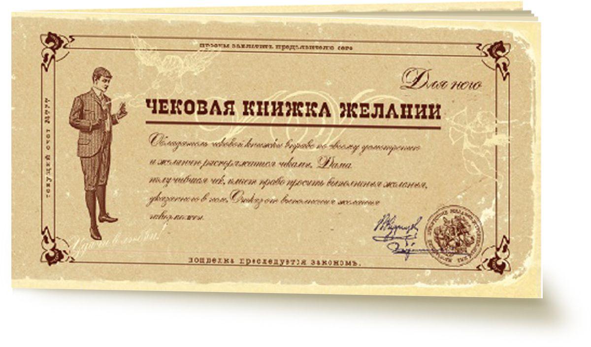 Чековая книжка желаний Вкусная открытка Для него, цвет: бежевыйVO-20Чековая книжка желаний Вкусная открытка Для него — это ценные бумаги с практически безграничными возможностями, но будьте внимательны, ведь дело чести полностью расплатиться по счетам! Чековая книжка желаний представляет собой отрывные талоны с различными пожеланиями. Человек, которому вы ее подарили, может попросить вас исполнить любое желание, а вы в свою очередь должны постараться его исполнить в самое ближайшее время.