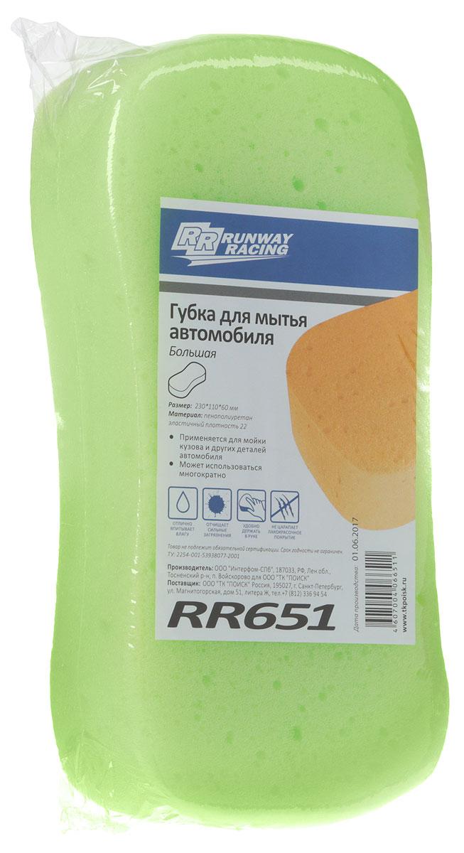 Губка для мытья автомобиля Runway Racing, цвет: салатовый, 23 х 11 х 6 смRR651_салатовыйГубка для мытья автомобиля Runway Racing изготовлена из пенополиуретана. Высокое качество волокна из пенополиуретана гарантирует долговечность продукта и стойкость ко многим растворителям. Губка основательно очищает любые поверхности и прекрасно впитывает воду и автошампунь. Она обеспечивает бережный уход за лакокрасочным покрытием автомобиля. Специальная форма губки прекрасно ложится в руку и облегчает ее использование. Губка мягкая, способная сохранять свою форму даже после многократного использования.Размер губки: 23 х 11 х 6 см.