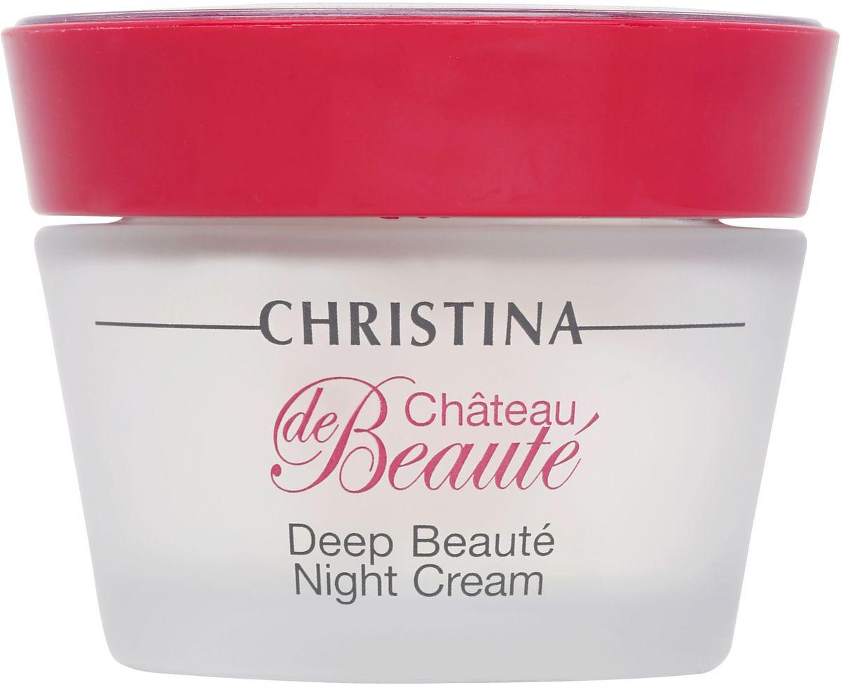 Christina Chateau De Beaute Deep Beaute Night Cream - Интенсивный обновляющий ночной крем 50 млCHR486Инновационный ночной крем данной линии работает на протяжении всей ночи для того, чтобы ваша кожа проснулась свежей и обновленной. Увлажняя и питая, а также мягко отшелушивая, препарат улучшает жизненный тонус кожи и ее внешний вид.Объём: 50 мл