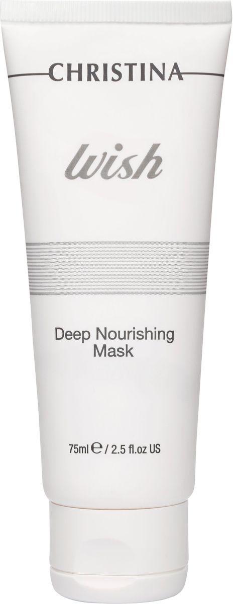 Christina Wish Deep Nourishing Mask - Питательная маска 75 млWR2Питательная Маска Christina Wish Deep Nourishing Mask содержит натуральные «гормоны молодости», которые улучшают структуру внутренних слоев кожи. Действие препарата также направлено и на устранение внешних признаков старения кожи — она выравнивается, приобретает сияние, повышается ее жизнеспособность.Фитиновая кислота обеспечивает anti-age защиту, а койевая кислота осветляет и выравнивает цвет. Феруловая кислота повышает упругость кожи. DMEA повышает выработку энергии здоровыми клетками и омолаживает кожу. Увлажняющий эффект и выравнивание морщин обеспечиваются благодаря гиалуроновой кислоте, создающей в коже своего рода водный запас.Омолаживающее действие также достигается за счет витаминов А, Е и С. Масла Ши и авокадо, богатые фитостеролами, повышают эластичность кожи и значительно сокращают количество уже имеющихся морщин. Преимущества: сокращает выраженность морщин, смягчает кожу, повышает эластичность кожи, обеспечивает как поверхностное, так и глубокое увлажнение кожи. Объём: 75 мл