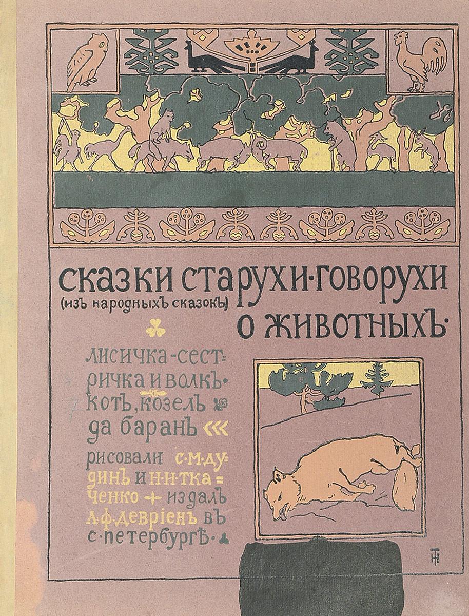 Сказки старухи-говорухи о животных николай ткаченко истерический невроз у женщин