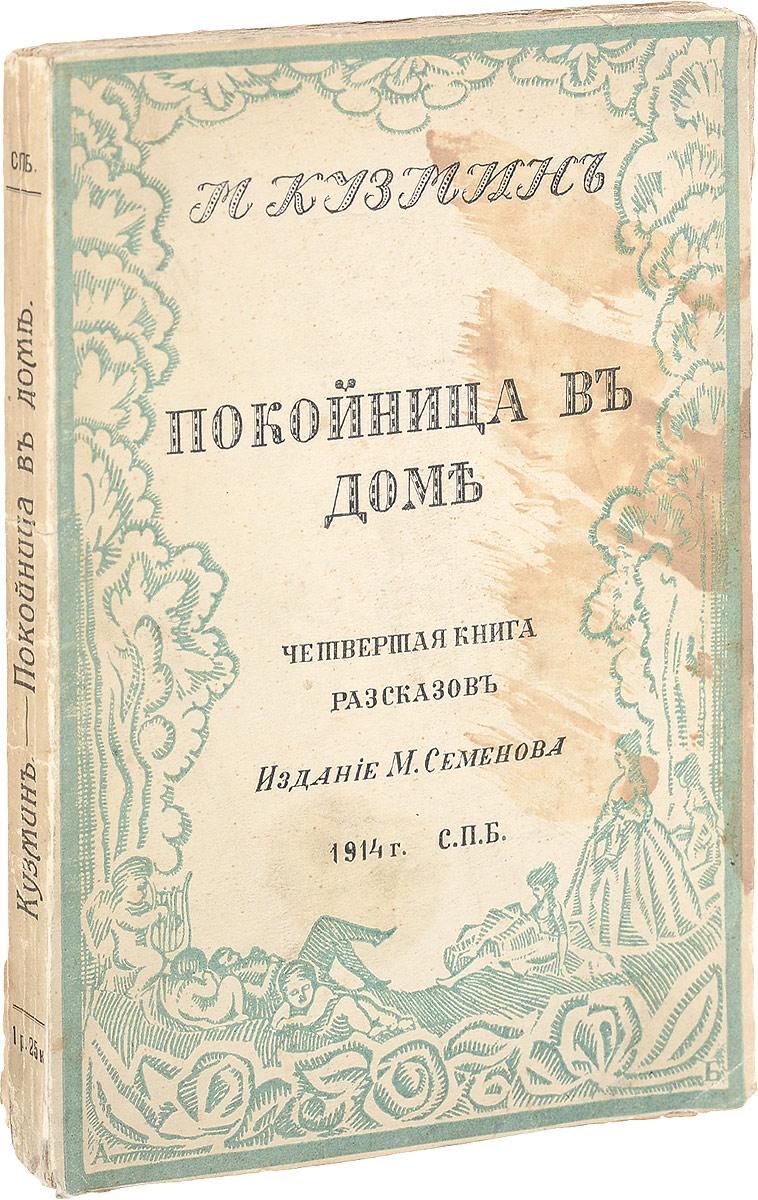 Покойница в доме. Сказки русская старина ежемесячное историческое издание за 1912 год комплект из 12 книг