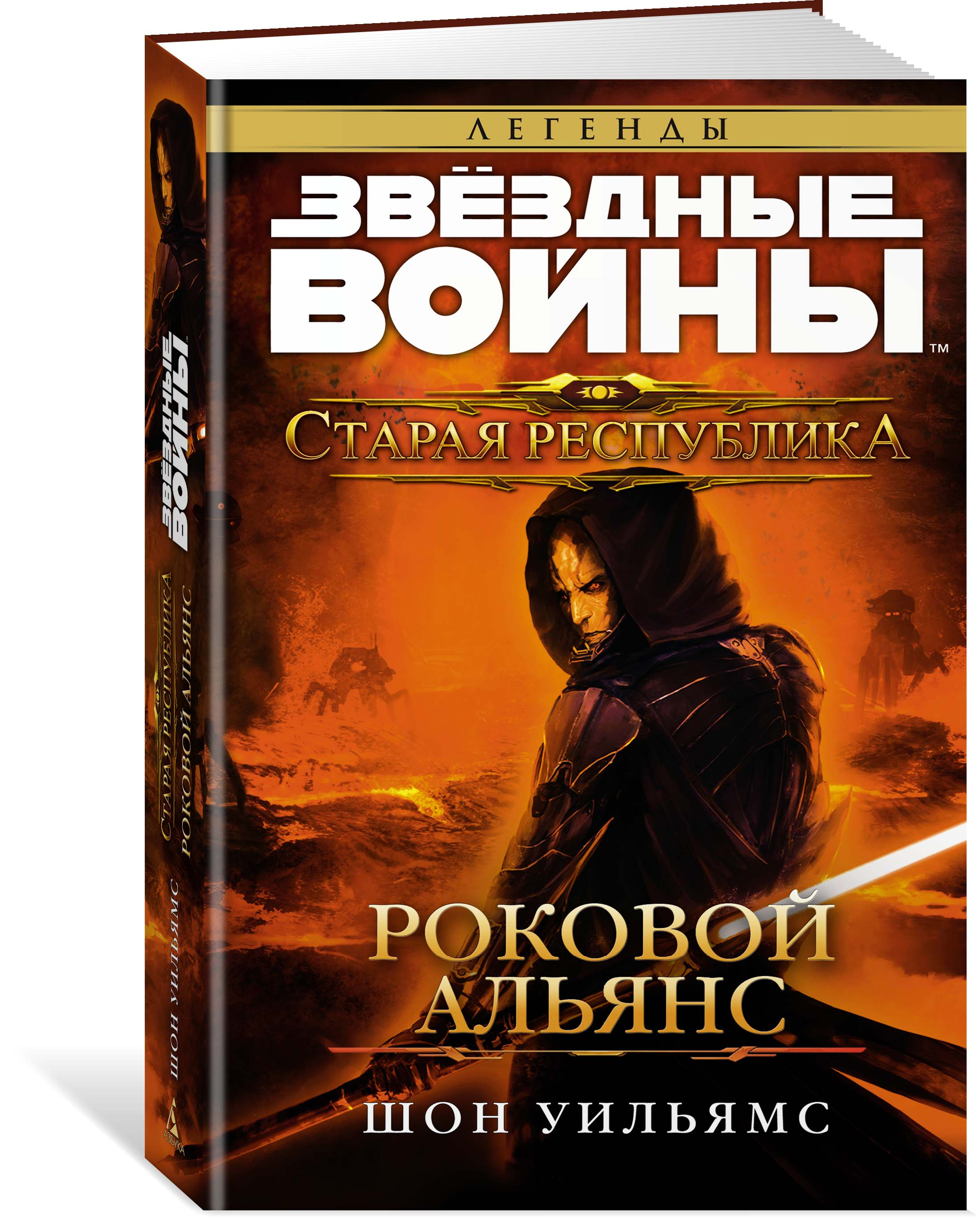 Zakazat.ru: Старая Республика. Роковой альянс. Шон Уильямс