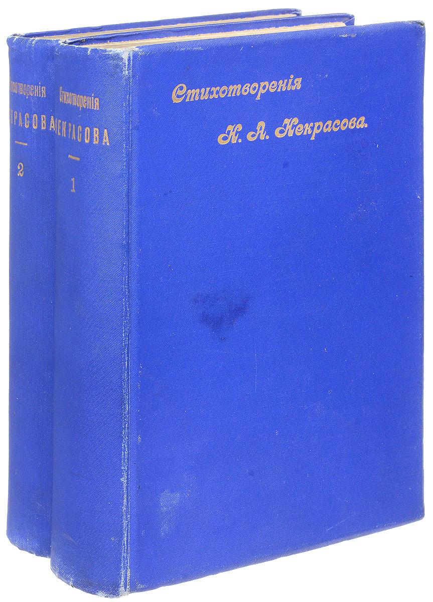 Полное собрание стихотворений Николая Алексеевича Некрасова В 2 томах комплект из 2 книг
