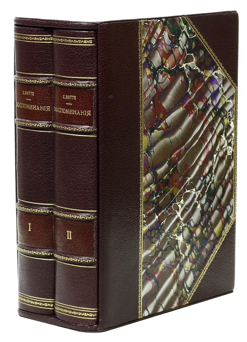 Воспоминания. Царствование Николая II (в 2-х томах)