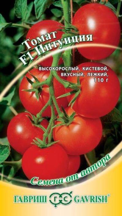 Семена Гавриш Томат. Интуиция F14601431000933Среднеспелый (110-115 дней от всходов до плодоношения) индетерминантный (с неограниченным ростом) гибрид, рекомендован для пленочных и остекленных теплиц. Относится к группе кистевых томатов. Плоды округлой формы, гладкие, прочно прикрепляются к плодоножке и не осыпаются после созревания, массой 100-110 г. Плоды с повышенным содержанием сахаров, прекрасно подходят для цельноплодного консервирования, приготовления свежих летних салатов. Посев на рассаду в конце февраля - начале марта. Пикировка рассады в фазе первого настоящего листа. В период выращивания рассады необходима досветка.Высадка рассады в теплицы в конце апреля в возрасте 50-55 дней. Обязательна подвязка растений через несколько дней после посадки. Первое соцветие закладывается над 9-10-м листом. Формируют в один стебель, удаляя все пасынки и нижние листья, а так же прищипывают точку роста в конце вегетации.Схема посадки 40 х 60 см. Гибрид устойчив к возбудителям вируса табачной мозаики, кладоспориоза, фузариоза, а так же устойчив к растрескиванию.Урожайность одного растения 4,5-5,0 кг. Уважаемые клиенты! Обращаем ваше внимание на то, что упаковка может иметь несколько видов дизайна. Поставка осуществляется в зависимости от наличия на складе.