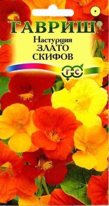 Семена Гавриш Настурция. Злато Скифов4601431007406