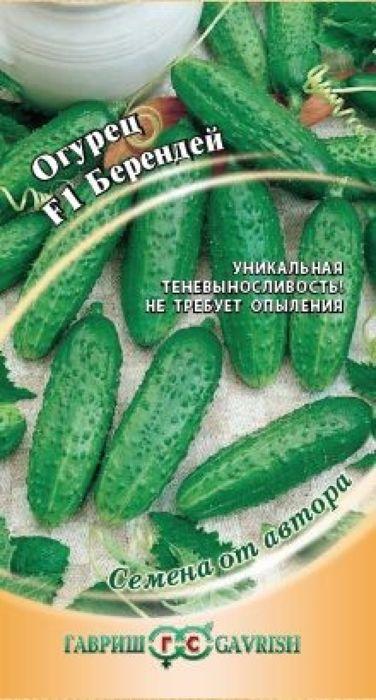 Семена Гавриш Огурец F1 Берендей4601431010970 Уважаемые клиенты! Обращаем ваше внимание на то, что упаковка может иметь несколько видов дизайна. Поставка осуществляется в зависимости от наличия на складе.