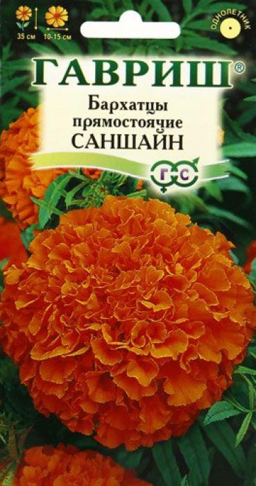 Семена Гавриш Бархатцы прямостоячие. Саншайн4601431013131