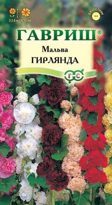 Семена Гавриш Мальва. Ореховый спас4601431014343