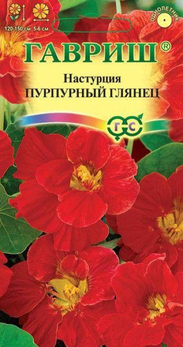 Семена Гавриш Настурция. Пурпурный глянец4601431014886Однолетнее травянистое растение семейства Настурциевые с плетистыми побегами длиной до 1,2 м.Цветет обильно с июня до заморозков.Цветки ярко-красные махровые 5-6 см в диаметре. Теплолюбива и светолюбива. Предпочитает умеренно плодородные, влажные почвы. Выращивают рассадным способом или прямым посевом в открытый грунт. Для получения рассады семена высевают в апреле в горшки (по 2-3 в лунку). Всходы появляются через 10-14 дней.В открытый грунт растения высаживают, не нарушая земляной ком в конце мая - начале июня на расстоянии 40-45 см.Посев в открытый грунт проводят в мае предварительно намоченными в течение суток семенами по 3-4 штуки в лунку.Используется для вертикального озеленения и как ампельное растение. Уважаемые клиенты! Обращаем ваше внимание на то, что упаковка может иметь несколько видов дизайна. Поставка осуществляется в зависимости от наличия на складе.