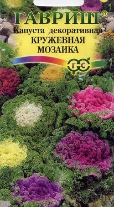 Семена Гавриш Капуста декоративная. Кружевная мозаика4601431016569Уважаемые клиенты! Обращаем ваше внимание на то, что упаковка может иметь несколько видов дизайна. Поставка осуществляется в зависимости от наличия на складе.