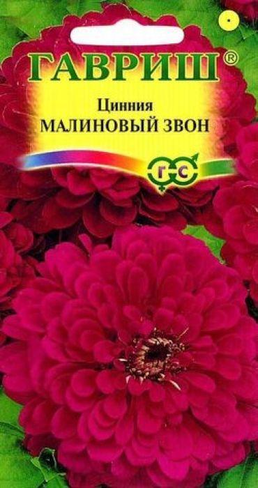 Семена Гавриш Цинния. Малиновый звон4601431016804