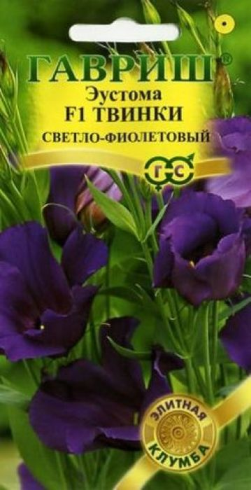 Семена Гавриш Эустома. Твинки светло-фиолетовый F14601431017542Цветки этого однолетнего растения напоминают полуоткрытые бутоны розы, с атласными, спиралевидно расположенными лепестками. Стебли прочные и разветвленные, до 50 см высотой, образуют на верхушке целый букет цветов. Предпочитает солнечные места, окультуренную почву, поливы и опрыскивания. Для получения цветущих растений в июле-августе посевы производят в конце февраля-марте. Семена мелкие, их не присыпают, оставляя на поверхности субстрата, увлажняют из распылителя и накрывают стеклом. Всходы появляются через 10-12 дней при температуре +21-24°С. Сеянцы пикируют в стадии 2-3 настоящих листьев в отдельные горшки. В грунт высаживают, когда минует угроза заморозков. Выращивают в промышленных оранжереях, на клумбе, на балконе.Букет из эустомы прекрасно подойдет к любому торжеству, долго сохранит свежесть. На зиму растения можно перенести в зимний сад и выращивать как комнатное растение.Уважаемые клиенты! Обращаем ваше внимание на то, что упаковка может иметь несколько видов дизайна. Поставка осуществляется в зависимости от наличия на складе.
