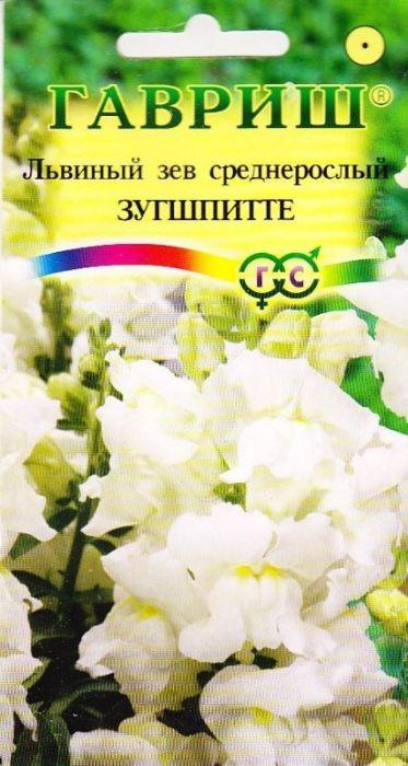 Семена Гавриш Львиный зев. Зугшпитте4601431017788