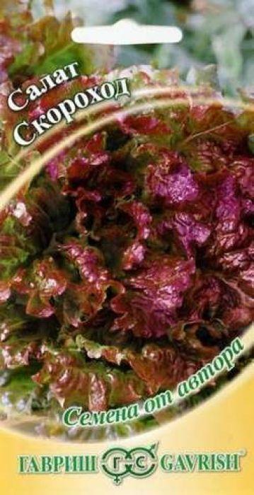 Семена Гавриш Салат мини. Скороход4601431019805Среднеспелый (начало хозяйственной годности наступает через 48-50 дней) сорт листовогосрезочного салата. Рекомендуется для выращивания в открытом грунте. Имеетполувертикальное расположение листьев. Лист крупный, интенсивно окрашенный, красноватый сантоциановым оттенком, с нежной хрустящей консистенцией и слабоморщинистой поверхностью.Розетка высотой 30-33 см, диаметром 25-29 см. Масса одного растения 360 г. Вкус отличный.Посев семян непосредственно в грунт-в апреле - мае. На рассаду высевают в марте - апреле,высадка рассады - в мае. Схема посадки: 25 x 30 см. Для формирования мощной розеткитребуются регулярные и умеренные поливы, не допускающие как застоя воды, так ипересушивания почвы. Урожайность 4,0 - 4,3 кг/м2.Уважаемые клиенты! Обращаем ваше внимание на то, что упаковка может иметь несколько видовдизайна. Поставка осуществляется в зависимости от наличия на складе.