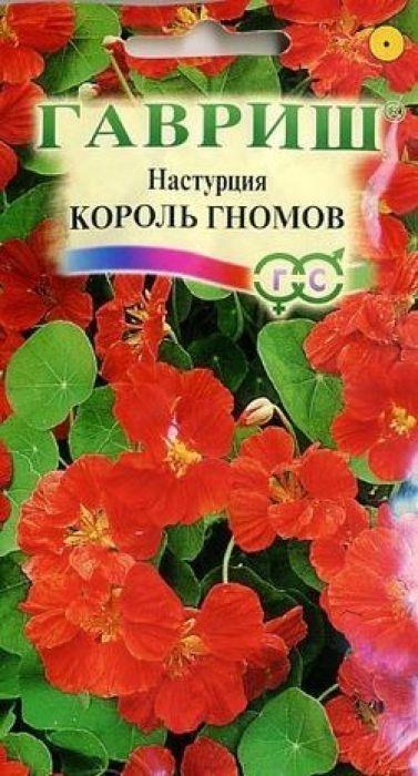 Семена Гавриш Настурция. Король гномов4601431019997 Уважаемые клиенты! Обращаем ваше внимание на то, что упаковка может иметь несколько видов дизайна. Поставка осуществляется в зависимости от наличия на складе.