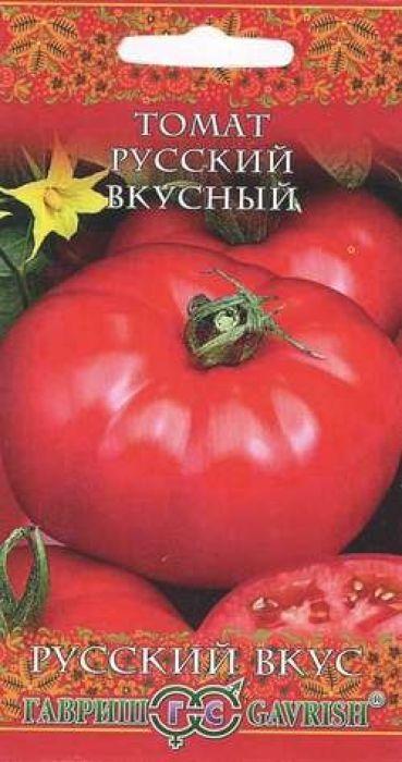 Семена Гавриш Томат. Русский вкусный4601431023826Среднеранний (106-110 дней от всходов до плодоношения) низкорослый (60-80 см) сорт для открытого грунта и пленочных укрытий.Его крупные мясистые плоды с томатным ароматом и сладким десертным вкусом употребляются свежими, в летних салатах, используются в кулинарии. Посев на рассаду производят в конце марта - начале апреля. Пикировку - в фазе первого настоящего листа.Высадку рассады - в начале-середине мая в возрасте 45-50 дней. Формируют растение в 2-3 стебля.Плоды плоскоокруглой формы, массой до 300 г.Схема посадки 40 х50 см.Сорт устойчив к фузариозу, кладоспориозу.Урожайность одного растения 3,7-4,5 кг. Уважаемые клиенты! Обращаем ваше внимание на то, что упаковка может иметь несколько видов дизайна. Поставка осуществляется в зависимости от наличия на складе.
