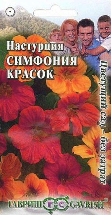 Семена Цветущий сад Настурция. Симфония красок4601431023901