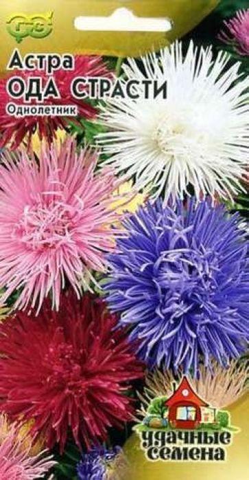 Семена Гавриш Астра. Ода страсти4601431024229Растение высотой до 65 см. Куст компактный, колонновидный, стебли плотные. Соцветия крупные, тонколучистые, махровые, разнообразной окраски, диаметром до 10 см. Для выращивания подходят хорошо освещенные, защищенные от ветра, участки с плодородной суглинистой или супесчаной почвой.Выращивают, чаще всего, рассадным способом.Семена высевают в марте-апреле, пикируют с развитием первой пары настоящих листочков по схеме 5 х 5 см, в открытый грунт рассаду высаживают с середины мая до начала июня.Возможен подзимний посев астр: в конце октября на глубину 5-8 см. Сверху посевы мульчируют торфом или опилками на высоту 3-5 см. Весной (в конце марта-начале апреля) посевы раскрывают. Появившиеся в конце апреля всходы будут закаленными, а выросшие растения сильными, устойчивыми к заморозкам и обильно цвести.Используются для получения срезки и оформления участка. Уважаемые клиенты! Обращаем ваше внимание на то, что упаковка может иметь несколько видов дизайна. Поставка осуществляется в зависимости от наличия на складе.