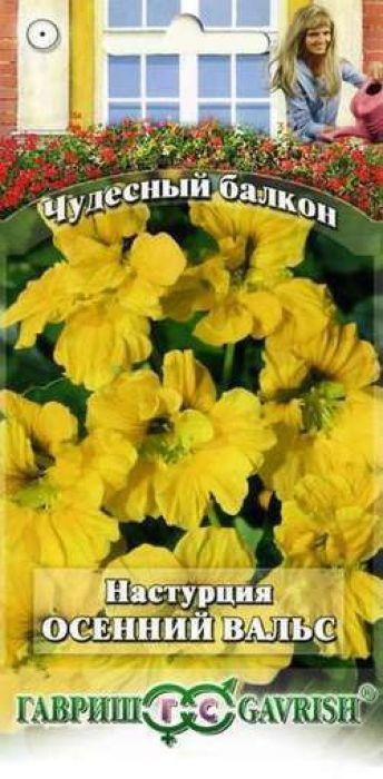 Семена Гавриш Настурция. Осенний вальс4601431026384 Уважаемые клиенты! Обращаем ваше внимание на то, что упаковка может иметь несколько видов дизайна. Поставка осуществляется в зависимости от наличия на складе.