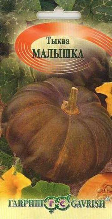 Семена Гавриш Тыква. Малышка4601431030497