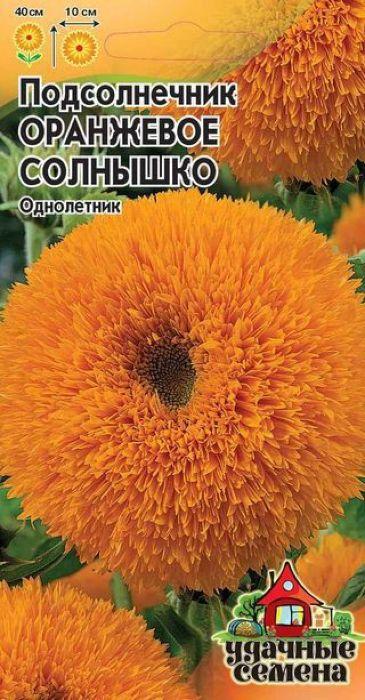 Семена Гавриш Подсолнечник. Оранжевое солнышко4601431032149Однолетнее декоративное растение из семейства Астровые высотой 150 см. Соцветиягустомахровые, желто-оранжевой окраски, 10 см в диаметре. Цветет с июля по сентябрь. Растение засухоустойчивое и теплолюбивое, предпочитает солнечные участки с плодороднойрыхлой почвой. Выращивают прямым посевом в открытый грунт, по 2-3 семечка на глубину 2-5 см.Всходы переносят заморозки до -6°С. Используют для посадки на клумбах, в рабатки иотдельными группами на газоне. Декоративный подсолнечник отлично подойдет для срезки исоздания нарядных цветочных композиций.Уважаемые клиенты! Обращаем ваше внимание на то, что упаковка может иметь несколько видовдизайна. Поставка осуществляется в зависимости от наличия на складе.