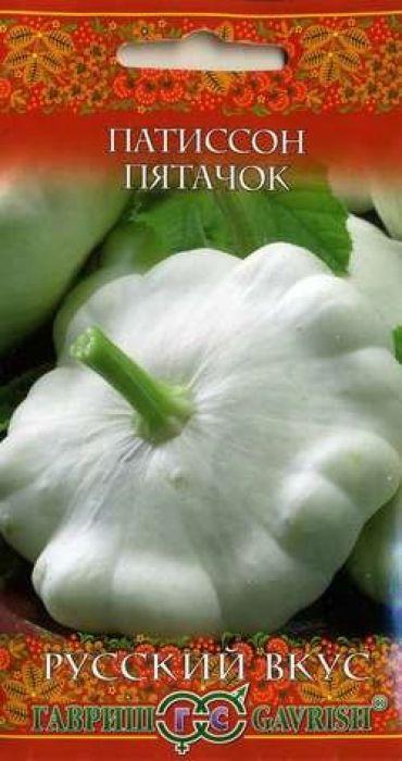Семена Гавриш Патиссон. Пятачок4601431033573Раннеспелый (40-50 дней от восходов до начала плодоношения) сорт. Предназначен длябаночного консервирования: небольшие, хрустящие, маринованные с пряными травамипатиссончики имеют приятный вкус и аромат. Плоды также тушат, жарят и квасят в бочках.Выращивают рассадным (посев в горшки - в апреле-мае) или безрассадным (посев в грунт - в мае- июне) способом. Растение кустовое. Лист мелкий, зеленый, слаборассеченный. Плод некрупный,кремово-белой окраски, тарелочной формы, гладкий, массой 200-250 г. Вкусовые качествахорошие. Частые сборы плодов стимулируют плодообразование. На хранение используютвызревшие плоды.Уважаемые клиенты! Обращаем ваше внимание на то, что упаковка может иметь несколько видовдизайна. Поставка осуществляется в зависимости от наличия на складе.