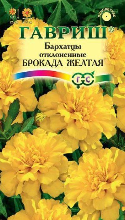 Семена Гавриш Бархатцы отклоненные. Брокада желтая4601431041806Яркая серия компактных бархатцев для украшения бордюров, рабаток, вазонов и балконных ящиков. Образуетветвистый кустик высотой 25 см. Соцветия диаметром 4-5 см, желтого цвета. Цветет с июня до заморозков. Бархатцы светолюбивы и теплолюбивы, заморозков не переносят, к почвам нетребовательны, но предпочитаютплодородные легкие почвы. Посев на рассаду проводят во второй половине марте-начале апреля. Всходы появляются через 4-8 дней послепосева, сеянцы пикируют в фазе второго настоящего листа. Рассаду высаживают в начале июня с расстоянием междурастениями 30-35 см. Посев в открытый грунт проводят в мае на глубину 1,5-2 см.Уважаемые клиенты! Обращаем ваше внимание на то, что упаковка может иметь несколько видов дизайна.Поставка осуществляется в зависимости от наличия на складе.