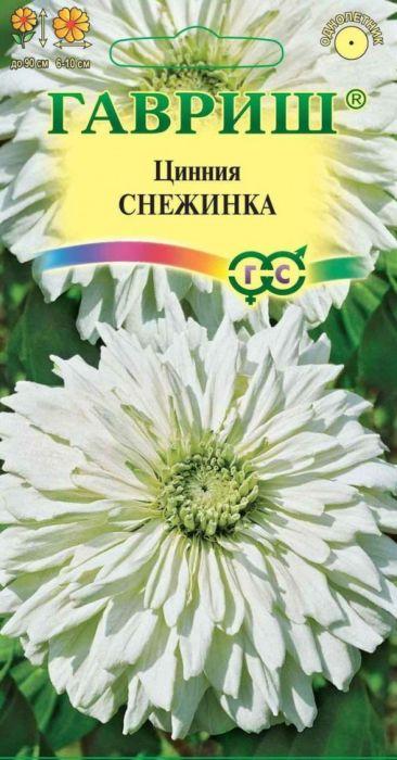 Семена Гавриш Цинния. Снежинка4601431041875