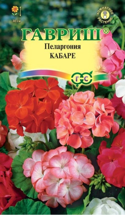 Семена Гавриш Пеларгония. Кабаре 4601431042001