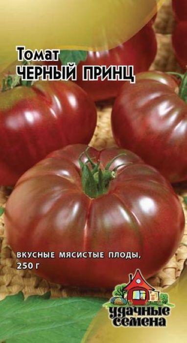 Семена Гавриш Томат. Черный принц4601431042575Среднеспелый (110-115 дней от всходов до плодоношения) сорт, рекомендован для открытого грунта (с подвязкой к кольям), остекленных и пленочных теплиц. Растение среднерослое, детерминантное, высотой 1-1,5 м. Плоды плоскоокруглые, ребристые, плотные, темно-красные с черным отливом, массой 250 г, салатного назначения. Мякоть мясистая, сочная, сладкая. Сорт относительно устойчив к фитофторозу. Рекомендован для употребления в свежем виде. Урожайность 6-7 кг/м2.Уважаемые клиенты! Обращаем ваше внимание на то, что упаковка может иметь несколько видов дизайна. Поставка осуществляется в зависимости от наличия на складе.