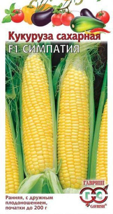 Семена Гавриш Кукуруза сахарная F1 Симпатия4601431042667 Уважаемые клиенты! Обращаем ваше внимание на то, что упаковка может иметь несколько видов дизайна. Поставка осуществляется в зависимости от наличия на складе.