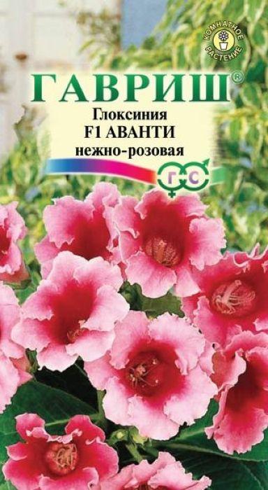 Семена Гавриш Глоксиния нежно-розовая. Аванти4601431043404Роскошное и очень модное среди цветоводов комнатное растение из семейства Геснериевые. Самая рано зацветающая серия среди немахровых глоксиний. Цветки колокольчатой формы, нежно-розовые, с приятной бархатистой поверхностью венчают длинные цветоносы. Широкоовальные листья на коротких черешках украшают основание цветоноса. На взрослом растении образуется 10-15 крупных цветков, создавая впечатление нарядного букета. Глоксиния предпочитает светлые, солнечные места без воздействия прямых солнечных лучей. Идеальная температура для роста - +20°С - 25°С днем и +18°С - 22°С ночью. Во время цветения необходим обильный полив, еженедельные подкормки, влажный воздух (опрыскивание из пульверизатора). В октябре-ноябре, после цветения, полив и подкормку прекращают. Когда листья глоксинии засохнут, клубни вынимают из почвы и помещают на хранение в неглубокие ящички с чуть влажным песком или перлитом, которые устанавливают в помещении с температурой 10-12°С. После периода покоя (примерно 90 дней) клубни дадут новые ростки и их снова можно будет пересаживать в горшок. Семена на рассаду высевают поверх субстрата (не заделывая в почву) с февраля по март, накрывают стеклом и ставят в теплое, светлое место. Всходы появляются при температуре +22-24°С, через 10-14 дней. В фазе 3-х листьев растения пикируют, через месяц рассаживают в отдельные горшки. Зацветает глоксиния, выращенная из семян, через 9-10 месяцев.Товар сертифицирован.Уважаемые клиенты! Обращаем ваше внимание на то, что упаковка может иметь несколько видов дизайна. Поставка осуществляется в зависимости от наличия на складе.