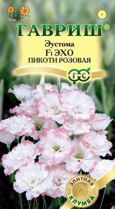 Семена Гавриш Эустома. Эхо пикоти розовая F14601431043527