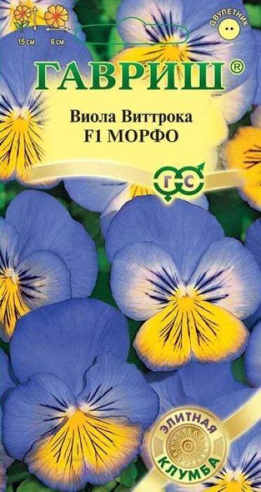 Семена Гавриш Виола Виттрока F1 Морфо4601431043756Бесподобное сочетание ультрамаринового и желтого опенков сделало этот гибрид неоднократным победителем и призером международных выставок цветов. Свое необычное название Виола F1 Морфо получила в честь редкой и красивой бабочки с таким же экзотическим окрасом. Растение образует компактный густооблиственный кустик с крупными цветками диаметром 6 см. Цветет обильно и продолжительно с мая по сентябрь. Виола влаголюбива, холодостойка, хорошо растет на солнце и в полутени. Для получения растений, цветущих в год посева, семена высевают на рассаду в феврале-марте. Всходы появляются через 5-7 дней. В открытый грунт рассаду высаживают в конце апреля-начале мая на расстоянии 20 см. Хорошо переносит пересадку в цветущем состоянии. При посеве в открытый фунт в июне-июле цветение наступает на второй год. Используют для посадки на клумбы, в рабатки, балконные ящики и садовые вазы. Лучшие коллекционные образцы цветов зарубежной селекции придадут вашему саду оттенок аристократизма. Их элегантные формы и редкие расцветки, высокая жизнестойкость и обильное цветение будут радовать вас весь сезон.Товар сертифицирован.Уважаемые клиенты! Обращаем ваше внимание на то, что упаковка может иметь несколько видов дизайна. Поставка осуществляется в зависимости от наличия на складе.